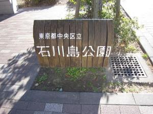 スカイライトタワー 石川島公園