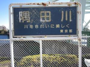 スカイライトタワー 隅田川