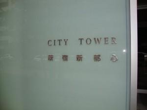 シティタワー新宿新都心 ネームプレート1