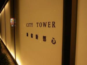 シティタワー新宿新都心 ネームプレート2
